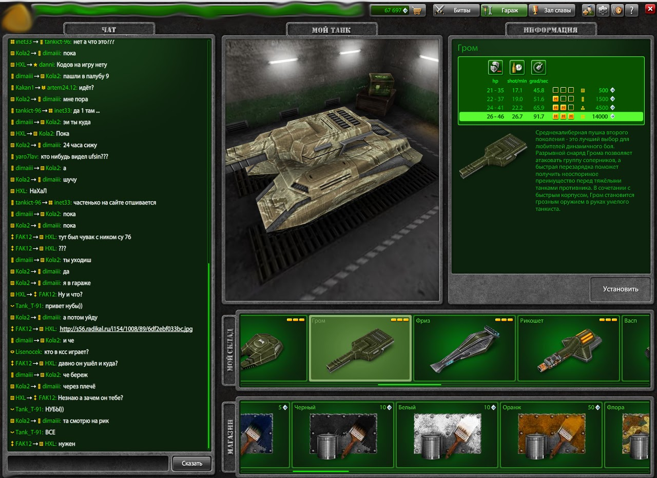 Кристаллы в танки онлайн поле танки