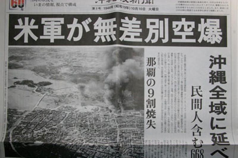 沖縄戦66年目の慰霊の日