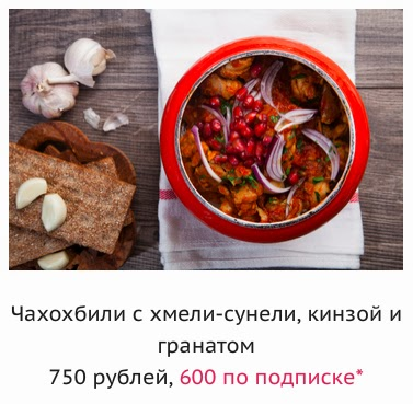 Чахохбили из курицы с хмели-сунели, кинзой и зернами граната
