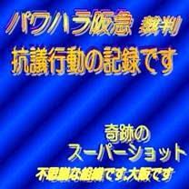 パワハラ 阪急 最高裁敗訴、高裁差戻しでも・・ひつこい、 抗議行動の記録・阪急阪神ビルマネジメント