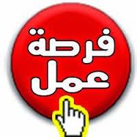 مؤسسة بمدينة الدار البيضاء توظيف (75) حاصل على إجازة تخصص الاقتصاد أو التدبير