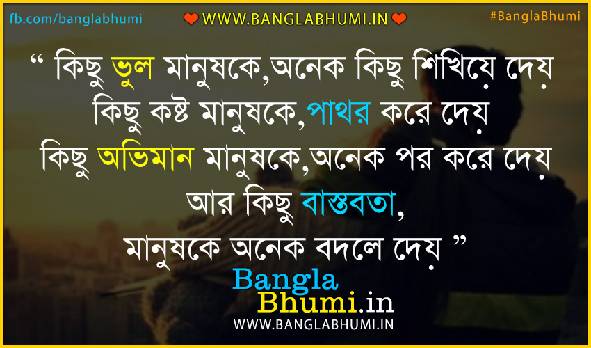 Bangla Sad Love Comment Wallpaper in HD