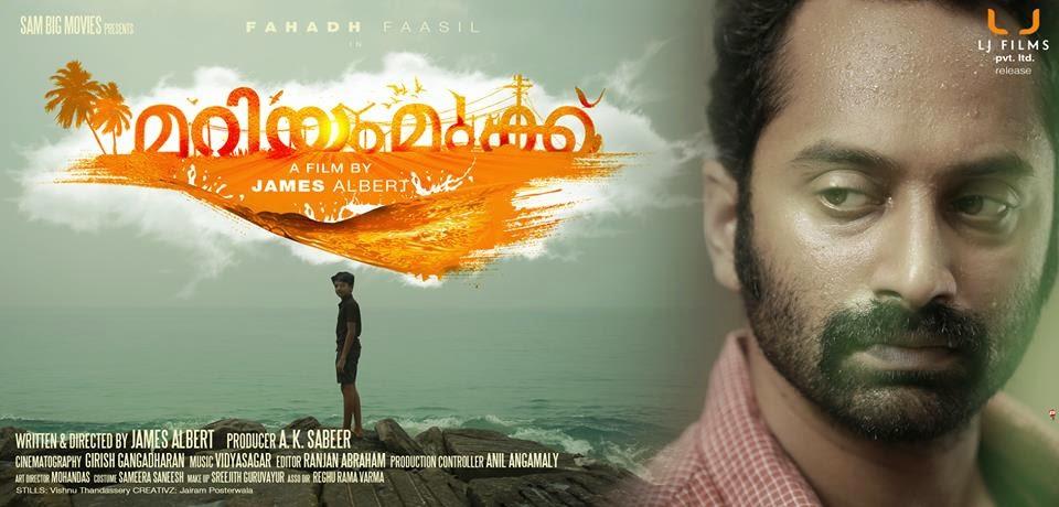'Mariyam Mukku' Malayalam movie review