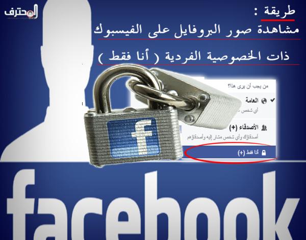 كيف يمكنك أن تشاهد أي صورة بروفايل ذات الخصوصية (أنا فقط) على الفيسبوك بعد  التحديث الجديد