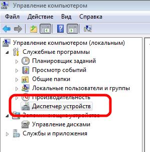 Открытие Диспетчера устройств из Управления компьютером Windows 7