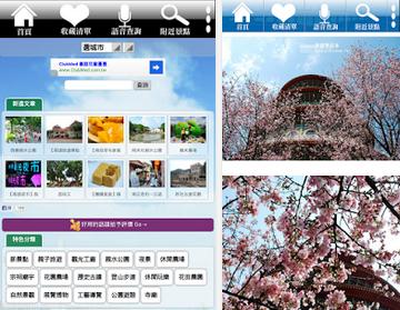 bluezz旅遊筆記本 APK-APP下載,台灣好玩旅遊景點介紹推薦APP,Android版
