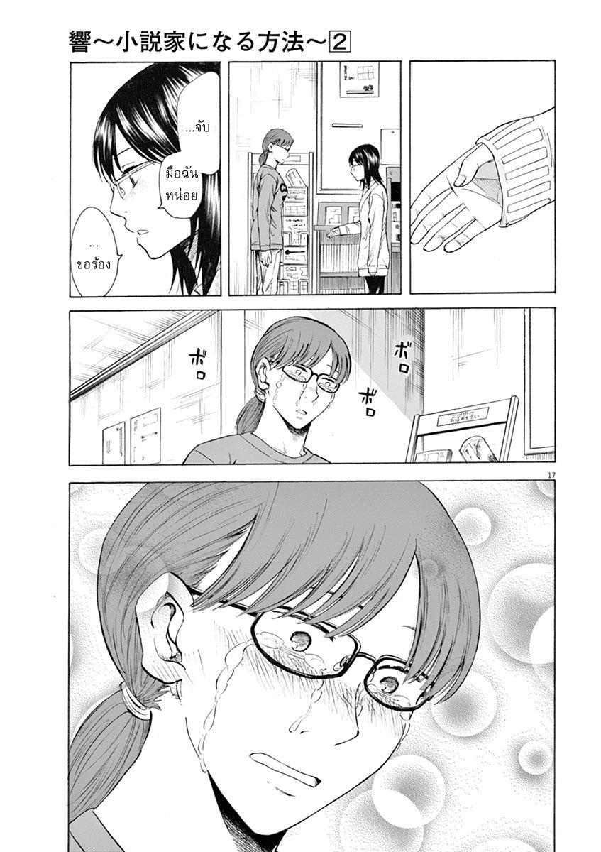 Hibiki - Shousetsuka ni Naru Houhou ตอนที่ 9 TH แปลไทย
