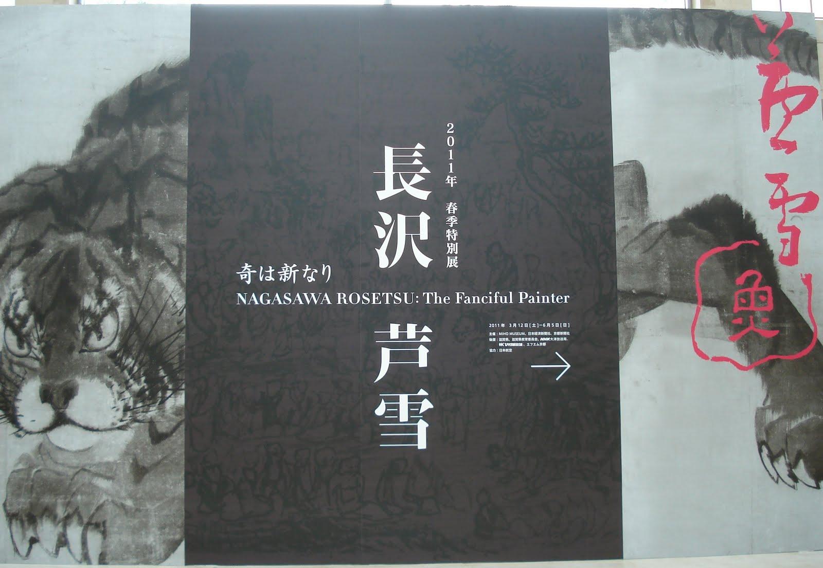長沢芦雪の画像 p1_21