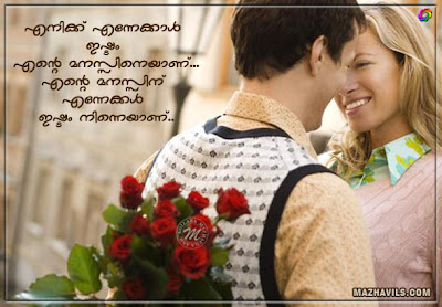 Malayalam Romantic Love Quotes