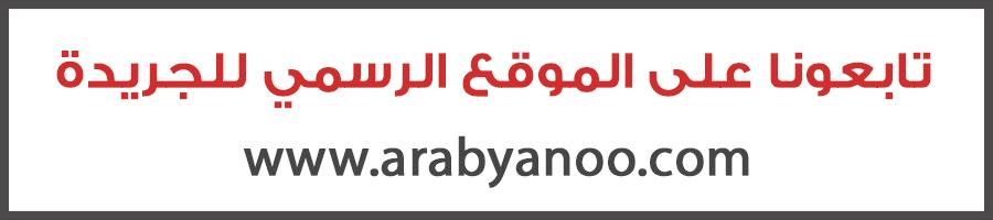 شبكة عربيانو