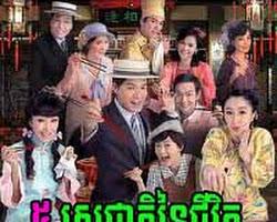[ Movies ] 5 Ruos Cheat ney chivit - Khmer Movies, chinese movies, Short Movies