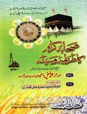 Sahaba Karam ka Tareeqa Waseela Islamic Book