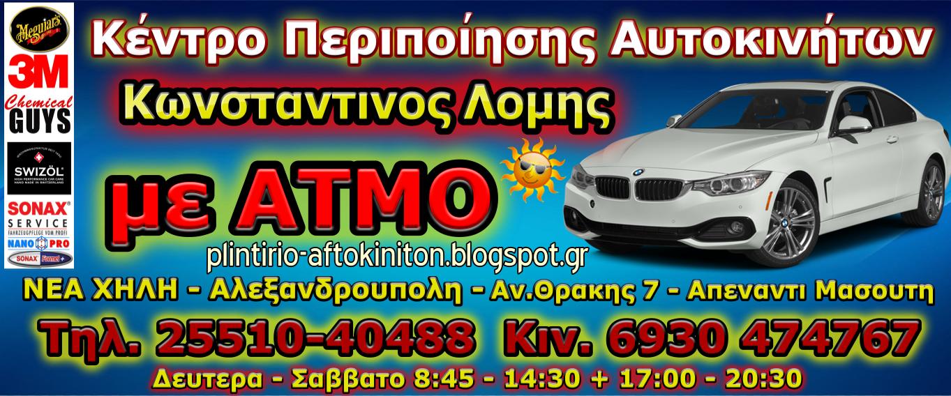 Βιολογικος Καθαρισμος Αυτοκινητων Αυτοκινητου Αλεξανδρουπολη