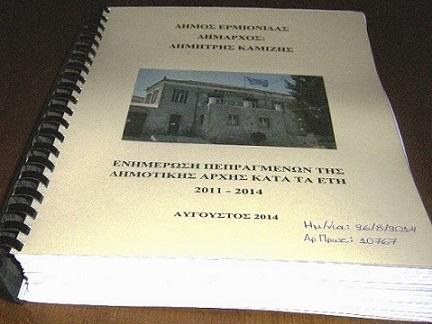 Διέγραψαν από την ιστοσελίδα του Δήμου την ιστορική αναφορά της παράδοσης από τον Δήμαρχο Δ. Καμιζή