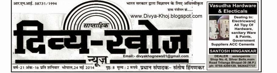 Divya Khoj News