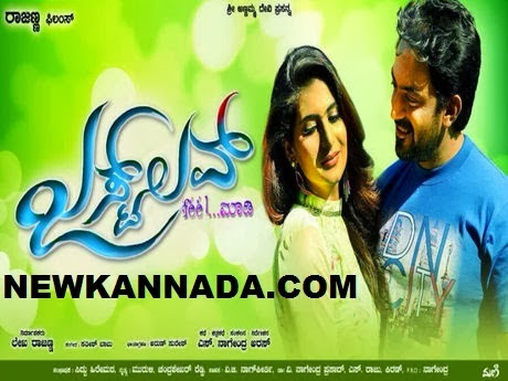 Just Love (2014) Kannada Movie Mp3 Songs Download