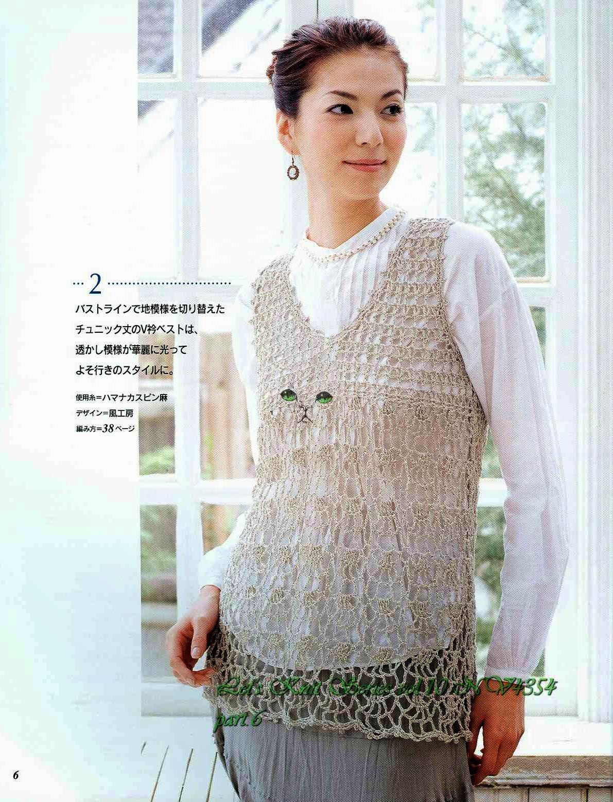 Natural Crochet: Patron de Tunica sin mangas y una inspiracion propia