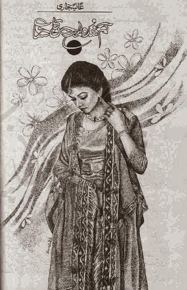 Free download Gumshuda lamhon ka hisab novel by Aliya Bukhari pdf, Online reading.