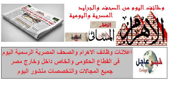 وظائف الاهرام والصحف المصرية الحكومية والخاصة داخل وخارج مصر 17 / 4 / 2015