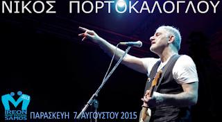 http://my-samos.blogspot.com/2015/05/ireon-music-festival-2015_21.html