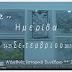 "Video: 2η ημερίδα Α' Διεθνούς Ιστορικού Συνεδρίου ""Από την Τήνο του Βενετού Δόγη στην Τήνο της Υψηλής Πύλης:"""