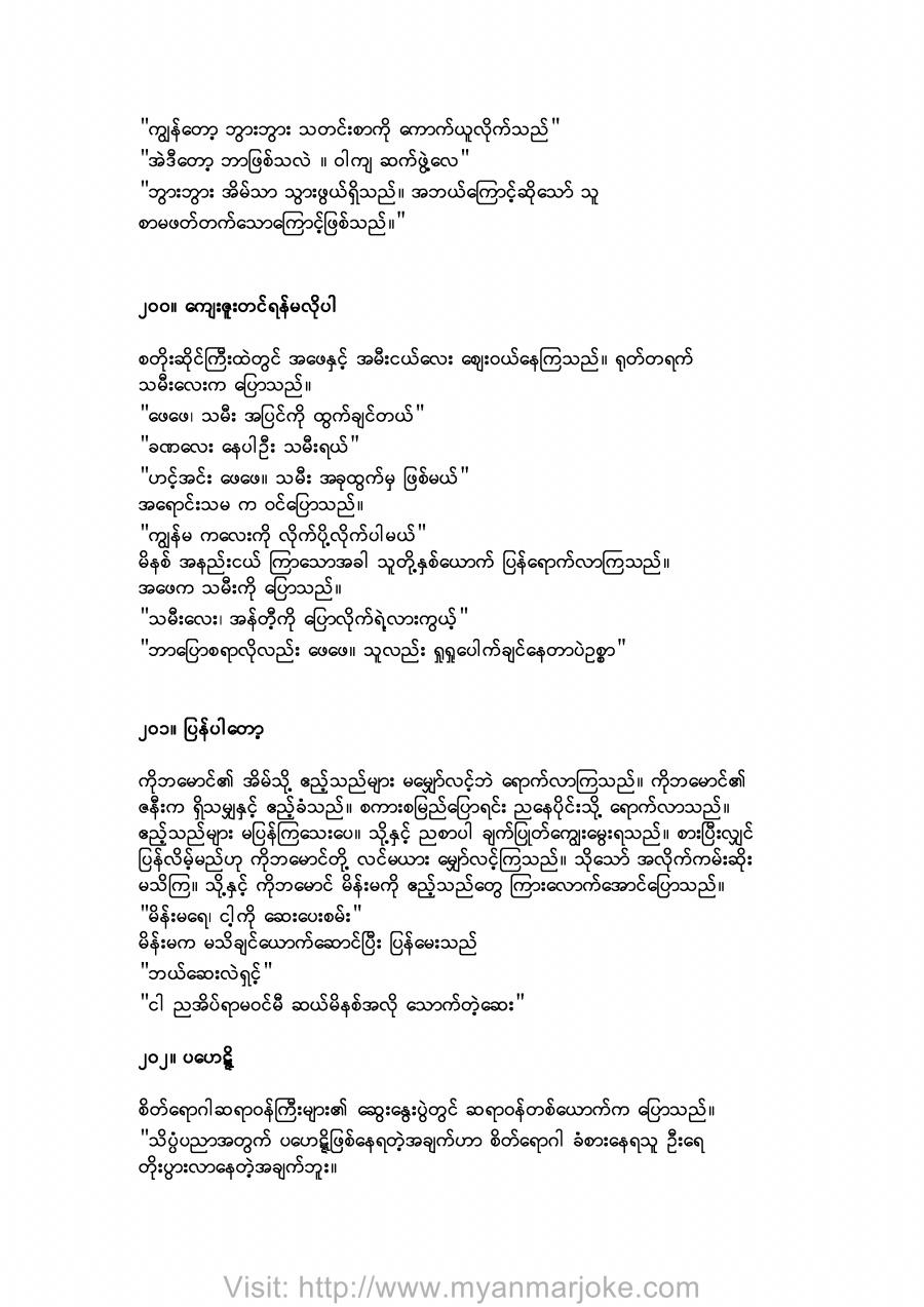 The First Step, burmese jokes