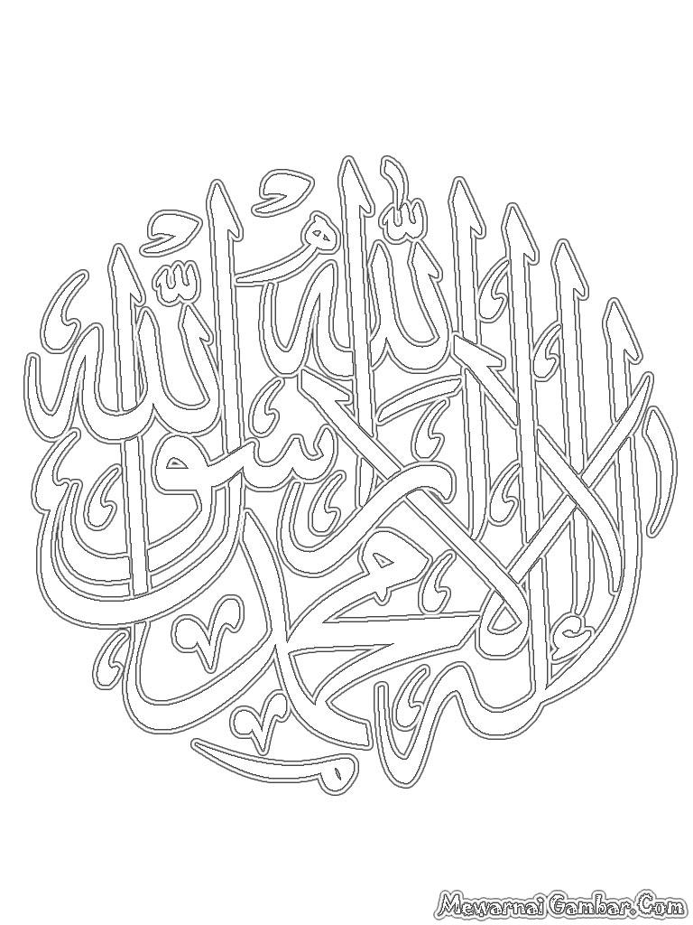 """Download Kaligrafi """"LAILAHAILLALLAH MUHAMMADARUSULULLAH"""""""