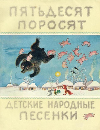 Russian folk songs, Fifty little pigs