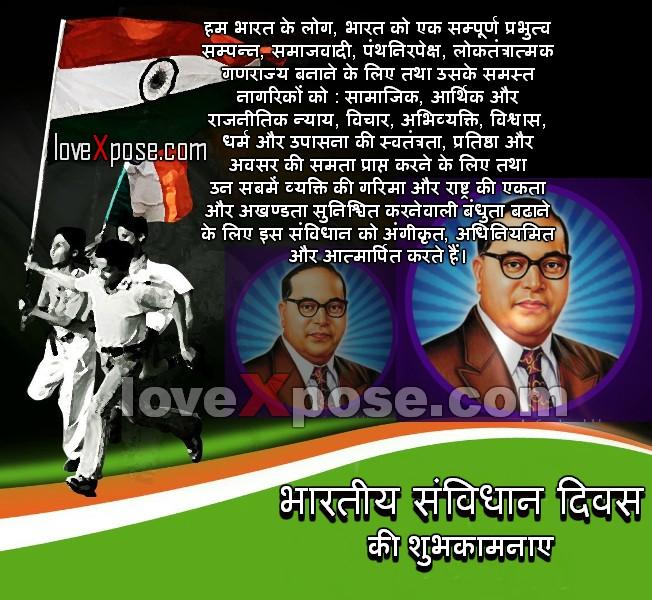 Bhartiya Samvidhan Diwas Din Shubhechha fb facebook