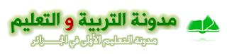 مدونة التربية و التعليم بالجزائر فايسبوك