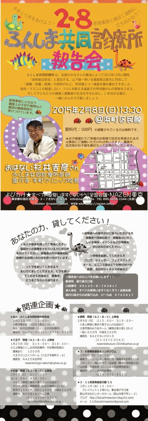 http://4754e3a988bc1d78.lolipop.jp/pdf/0208clinic-flyer-A2.pdf