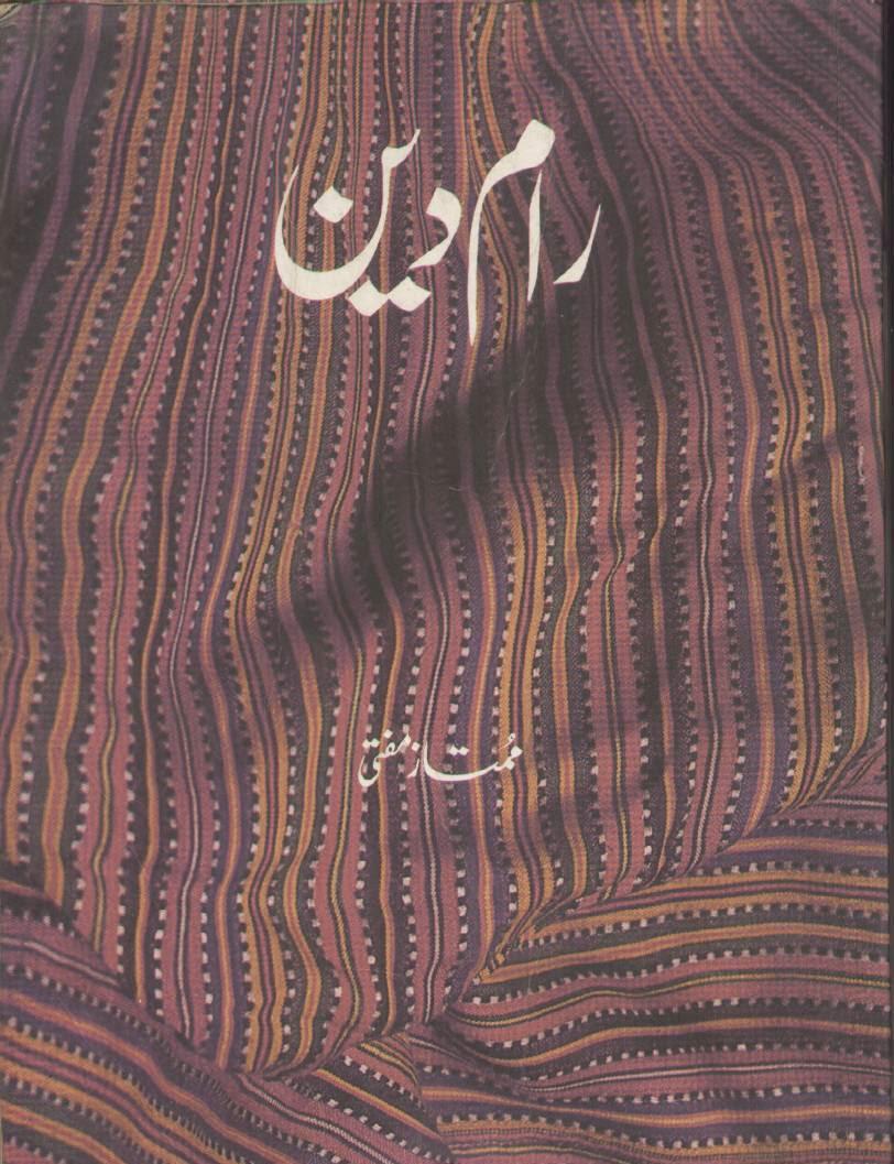 """Excerpt from Book """"Ram Deen"""" by """"Mumtaz Mufti"""""""