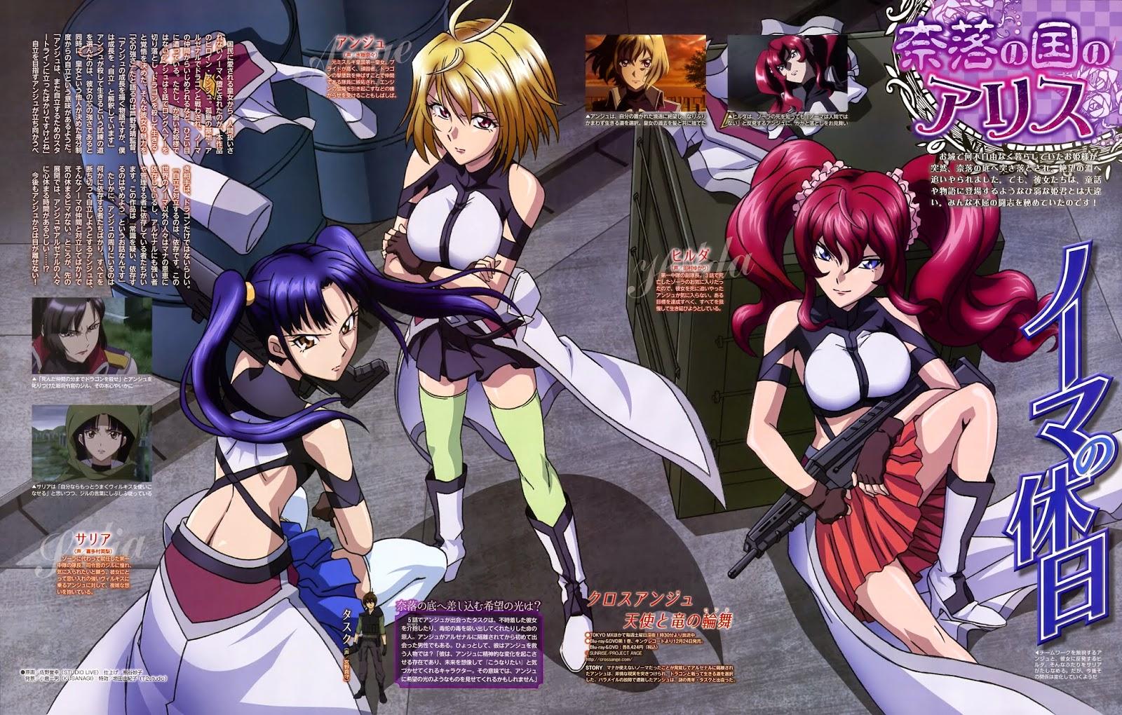 Смотреть аниме cross ange