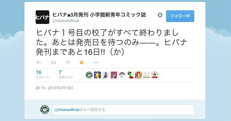 小学館新青年コミック誌「ヒバナ」は3月6日に発売か!?