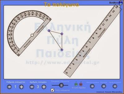 Σχεδιασμός πολυγώνων,  μέτρηση πλευρών, γωνιών,  υπολογισμός εμβαδού