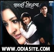 sandehi priyatama odia movie