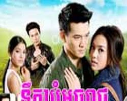 [ Movies ] ទឹកឃ្មុំមច្ចុរាជ มัจจุราชสีน้ําผึ้ง Tek Kmom Mach Jo Reach [ 30 END ] - Khmer Movies, ភាពយន្តថៃ - Movies, Thai - Khmer, Series Movies,  Continue - [ 30 part(s) ]