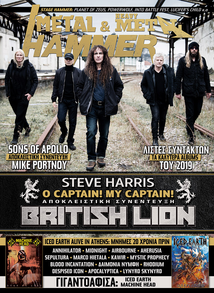 Metal Hammer GR #421 is out now