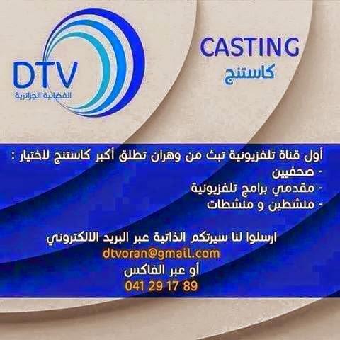 اعلان توظيف في قناة تلفزيونية