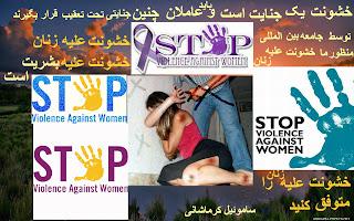 امروز روز مبارزه با خشونت میباشد  یعنی 25/11/2012 میباشد روز مبارزه با خشونتهای ضد انسانی میباشد