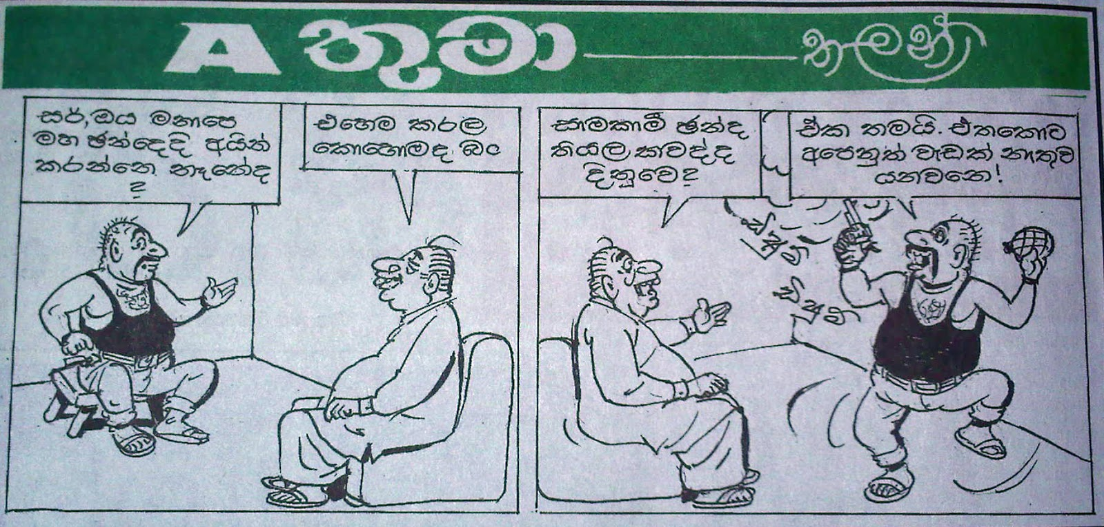 images of sri lanka jokes of new sinhala wal katha
