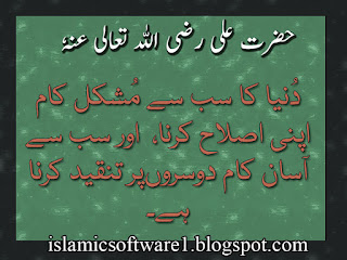 Hazrat Ali R.A Aqwal in urdu | Aqwal e Zareen |