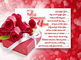 HAPPY VALENTINE'S DAY 2014 KAVITHALU , MESSAGES, SMS ON LOVE FOR LOVERS DAY TO PROPOSE A GIRL OR BOY ON IMAGES PHOTOS