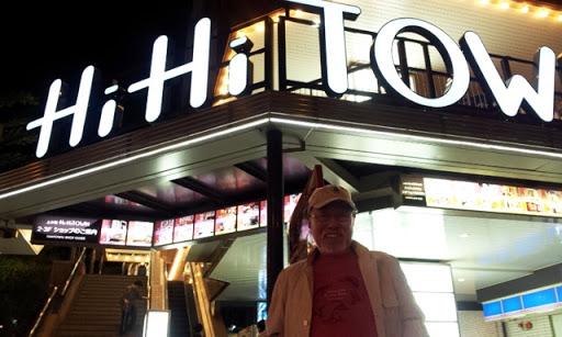 20120916-hihi-townA.jpg