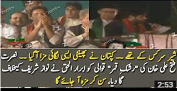 Abrar Ul Haq Rakshe Qamar Parody For Nawaz Shariff