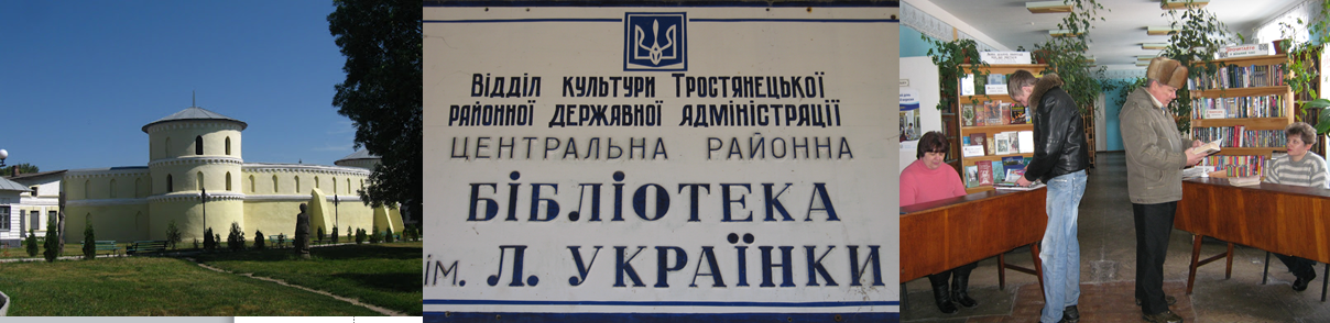 Тростянецька центральна районна  бібліотека