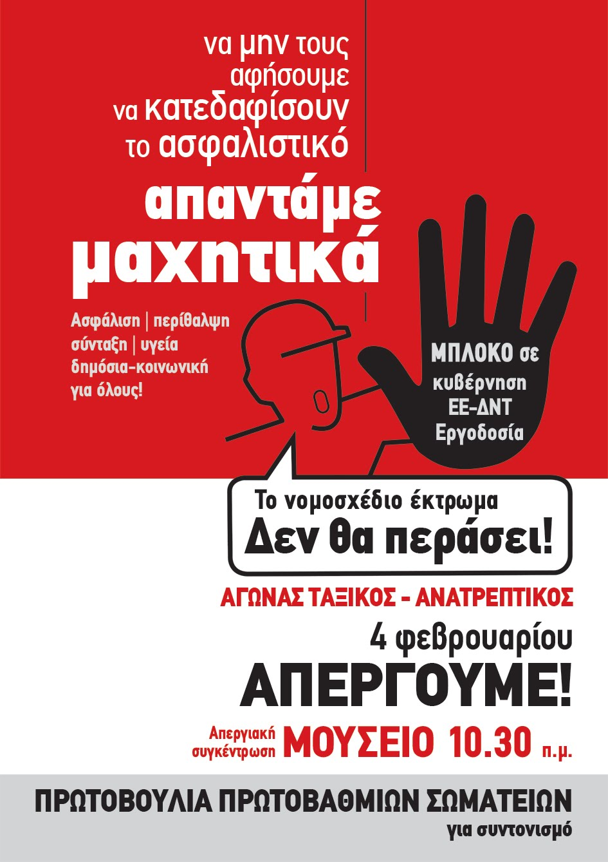 Απεργία 4 Φεβρουαρίου