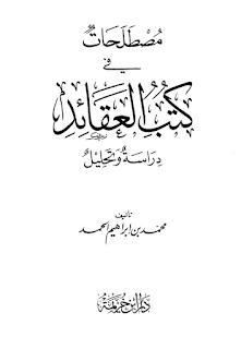 حمل كتاب مصطلحات في كتب العقائد دراسة و تحليل - محمد بن ابراهيم الحمد