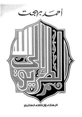 """تحميل كتاب """"الطريق الي الله"""" لـ أحمد بهجت"""