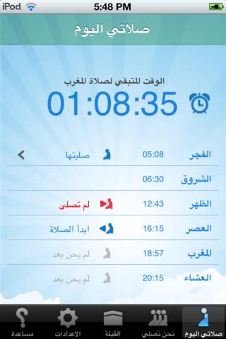 تحميل تطبيق أوقات الصلاة لهواتف الايفون